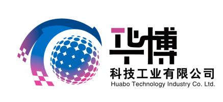 吉林省华博科技工业有限公司