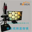 同轴带偏光视频显微镜