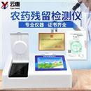 食用农产品农残检测合格证打印一体机