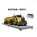 黑龙江100吨电子汽车衡,16米带打印汽车地磅