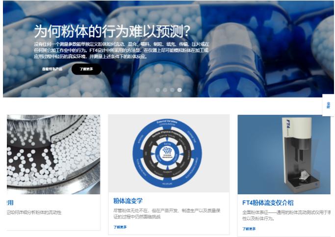 美国麦克仪器旗下富瑞曼科技推出全新网站:提供优异的粉体测试资源