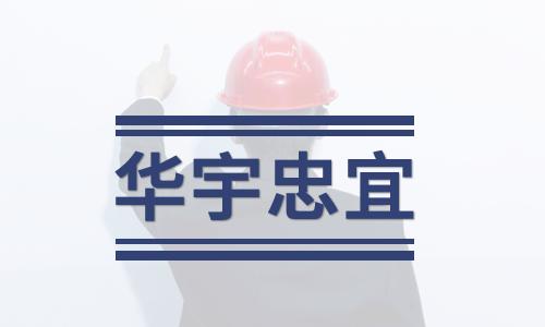 积极进取 华宇忠宜打造中国传感器产业丰碑
