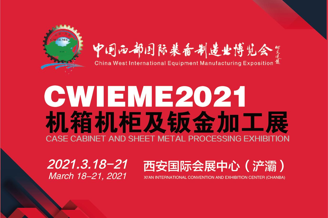 2021第29届中国西部国际装备制造业博览会
