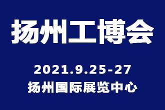 2021中国扬州国际工业装备博览会