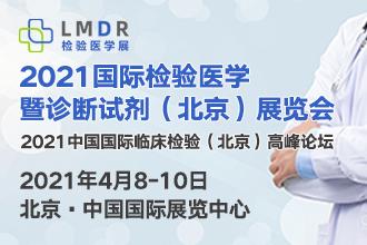 2021国际检验医学暨诊断试剂(北京)展览会