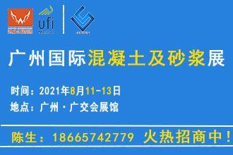 2021广州国际混凝土及砂浆展CME