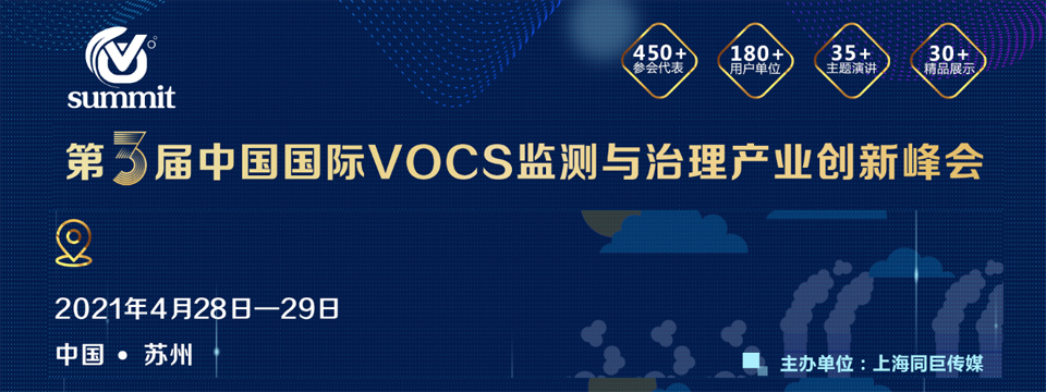 第三屆中國VOCs監測與治理峰會