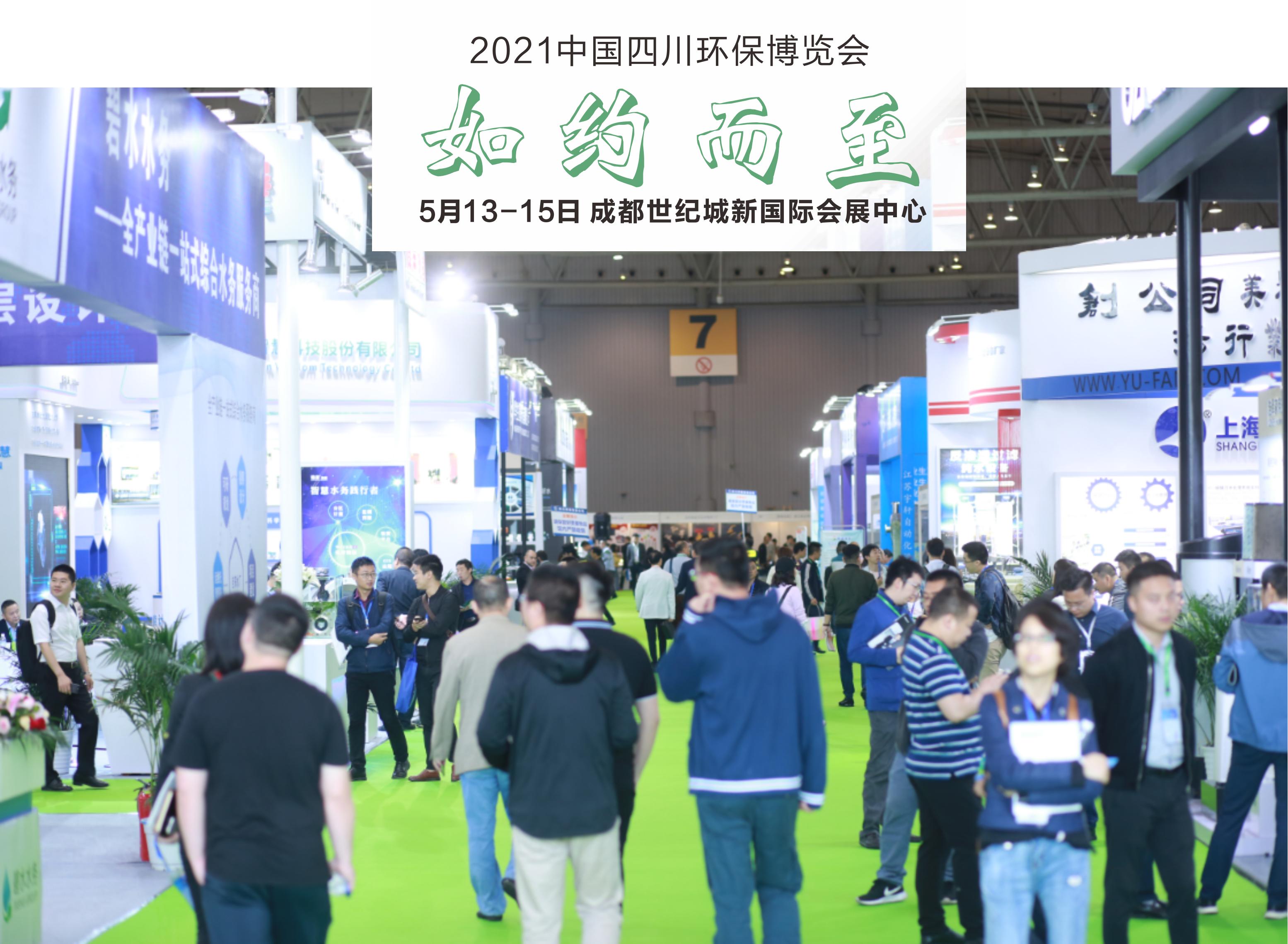 2021四川环保博览会5月13日即将开幕,邀您共赴一场群英荟萃的环保盛宴