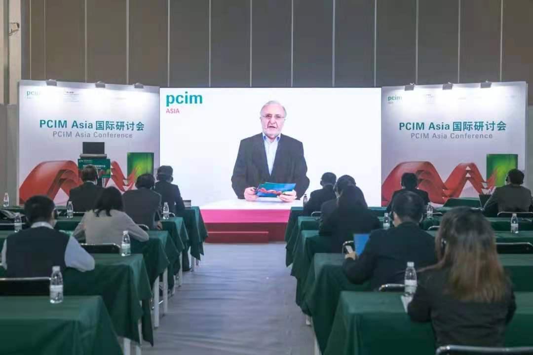 PCIM Asia 2021国际研讨会