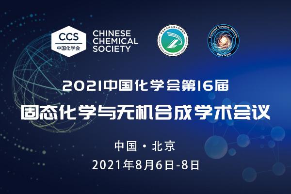 """""""中国化学会第十六届固态化学与无机合成学术会议""""即将召开"""