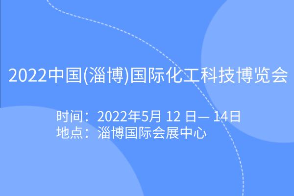 2022中国(淄博)国际化工科技博览会