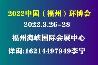 2022中国(福州) 国际环保产业博览会