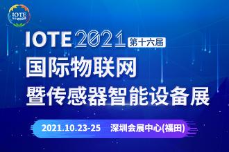 IOTE 2021深圳物联网展暨传感器智能设备展