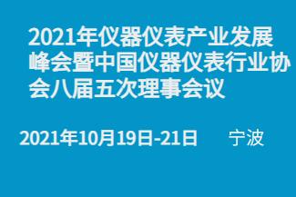 2021年仪器仪表产业发展峰会暨中国仪器仪表行业协会八届五次理事会议