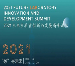 """""""2021未来实验室创新与发展高峰论坛""""正式报名啦!"""