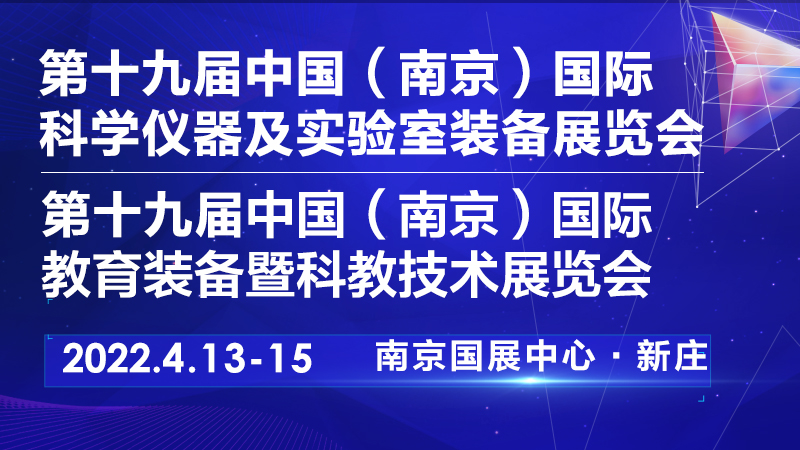 2022第十九届中国南京科学仪器及实验室装备展览会