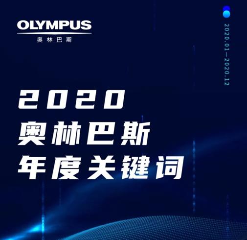 盤點2020,奧林巴斯與您一起走過的高光時刻