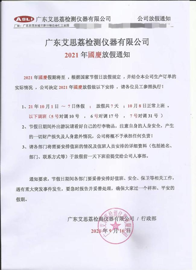 2021年广东艾思荔厂家国庆放假通知